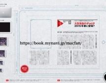 iPad Air Plus & iPad mini 4: Release für Mitte 2015 geplant